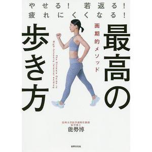 saikounoarukikata.jpg