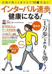 インターバル速歩で健康になる!.jpg